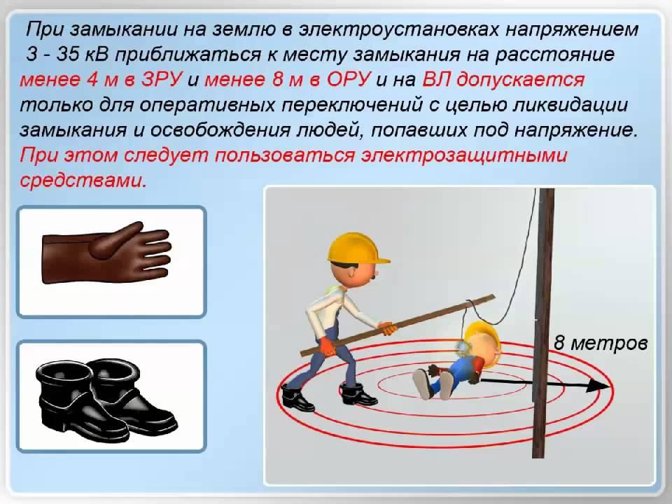 Это те средства, которые выдаются инженером по охране труда непосредственно работникам, которые в ходе выполнения своих должностных обязанностей имеют дело с элетрооборудованием.