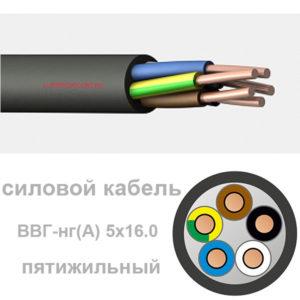 Охарактеризуем также популярную маркировку кабель силовой ввгнг 5х16