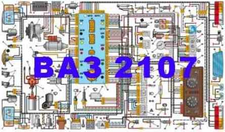 Схема электрооборудования ВАЗ 2107